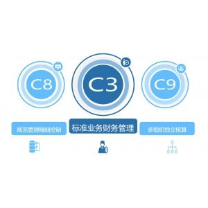 财贸ERP C3 发布丨核心聚焦,不同凡响