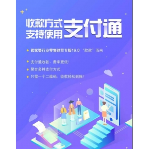 管家婆行业零售财贸专版19.0新版发布!