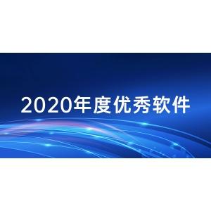 管家婆财贸ERP荣获2020年度优秀软件产品称号!