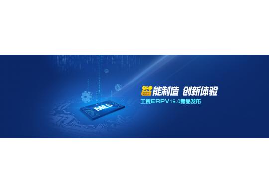 发版公告丨管家婆工贸ERP V19.0,升级智能制造创新体验!
