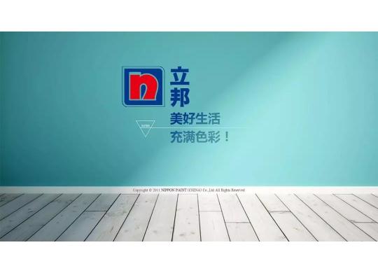 【涂料行业】管家婆ERP助力立邦中国建立快速反应与服务供应链管理