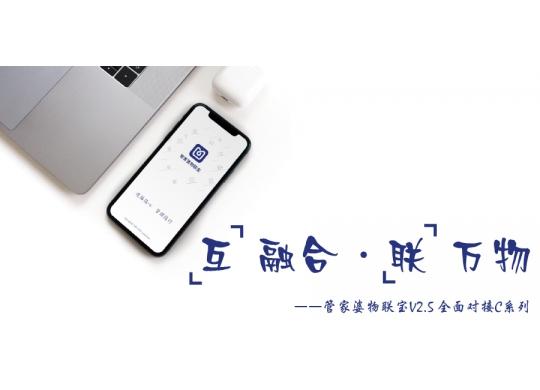 互融合·联万物——管家婆物联宝V2.5正式发版!