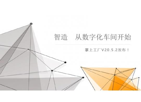 智造,从数字化车间开始—管家婆掌上工厂V20.5.2发布!