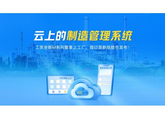 云上的制造管理系统 - 管家婆新品发布