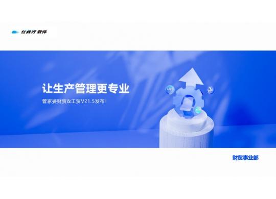 发版公告丨管家婆财贸&工贸V21.5,让生产管理更专业